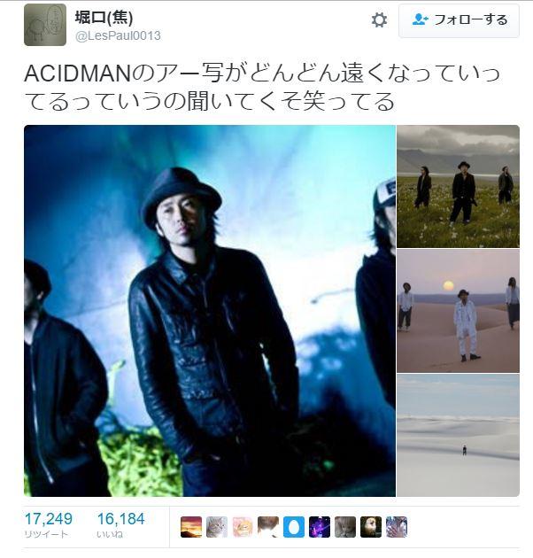 acidman3